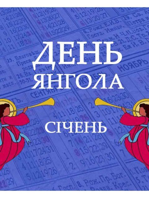 День ангела Январь