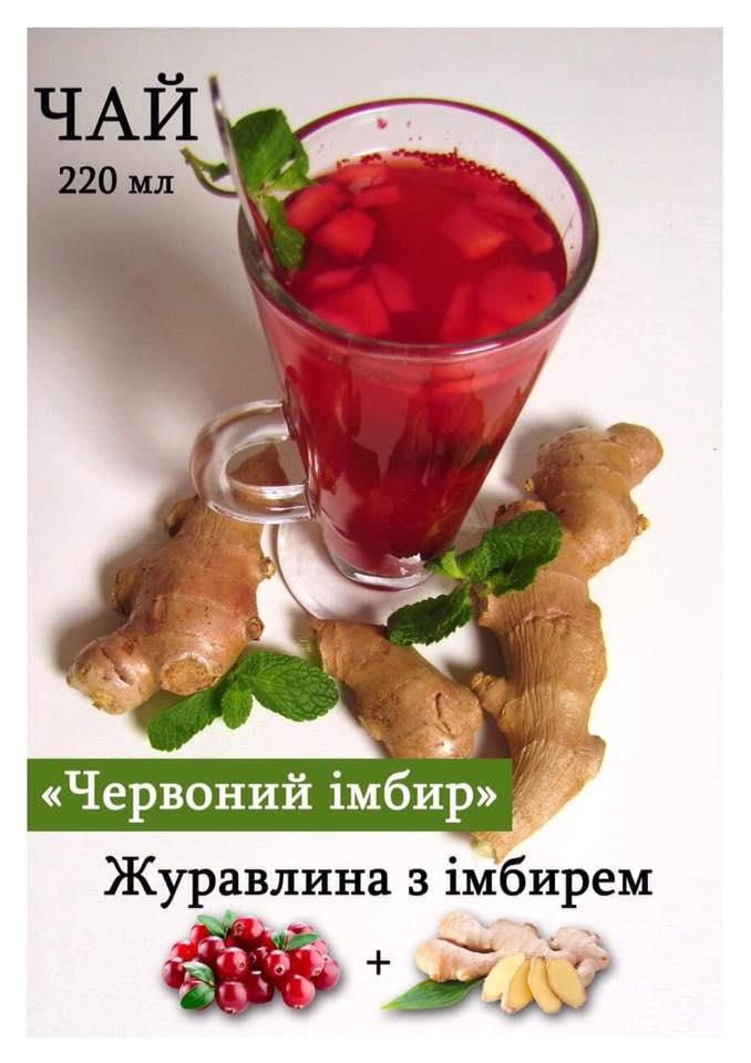 чай красный имбирь