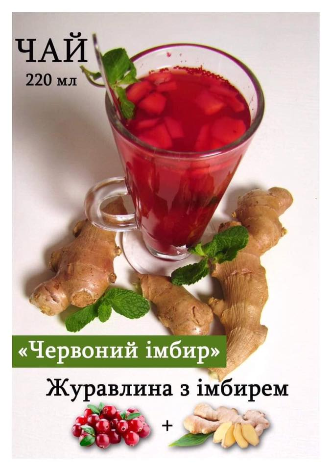 чай червоний імбир