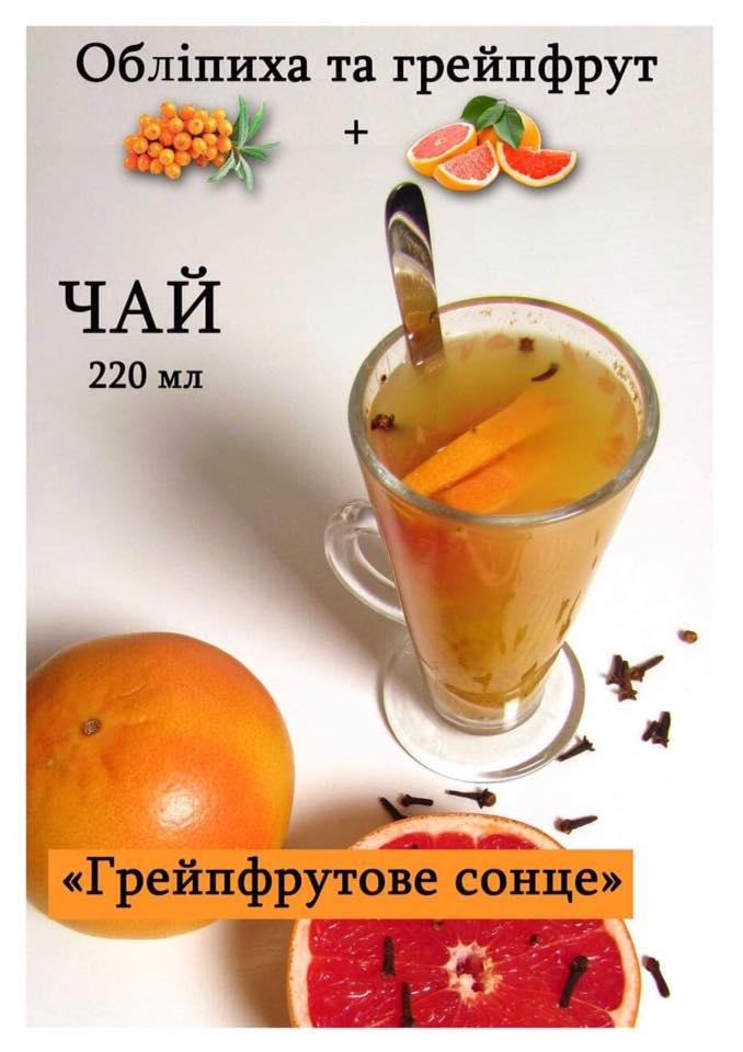 чай грейпфрутовое солнце