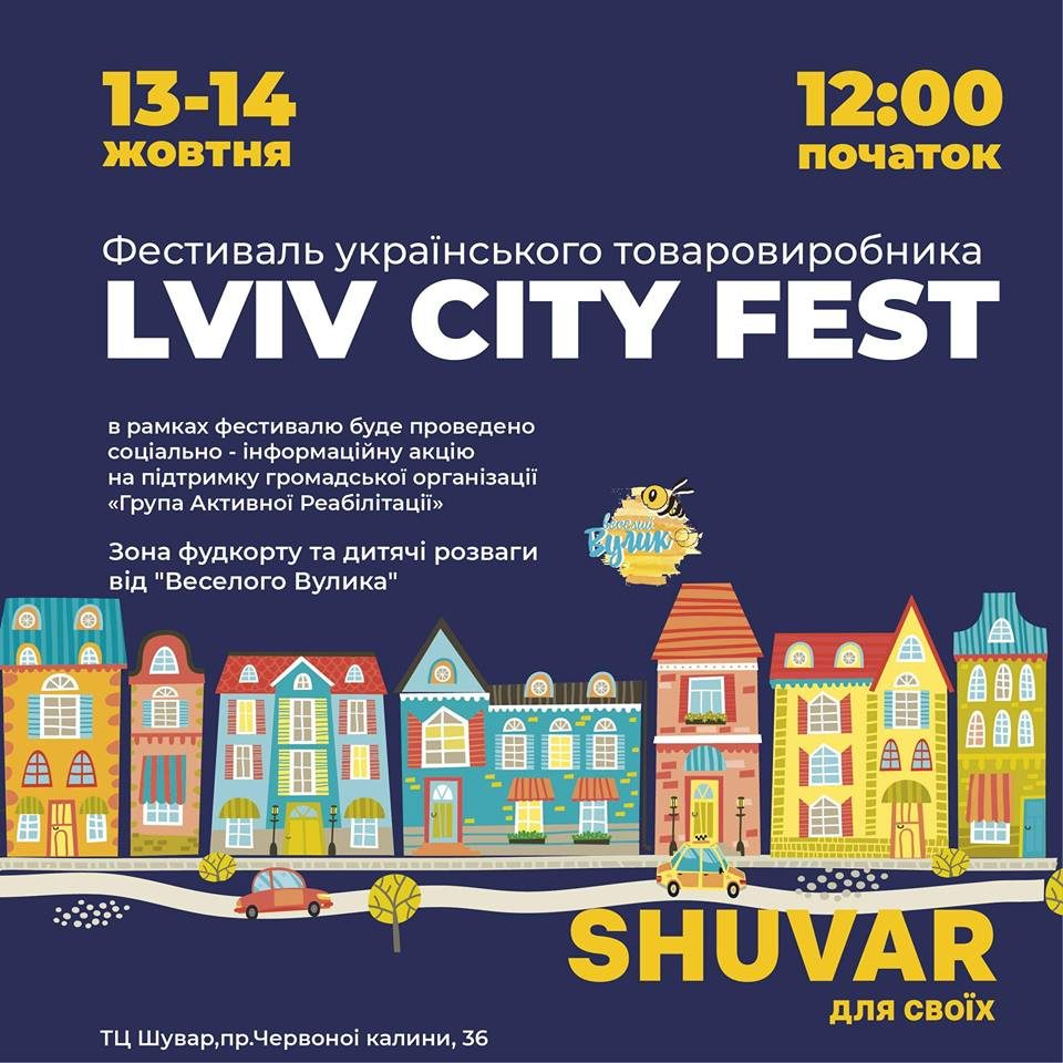 LVIV CITY FEST