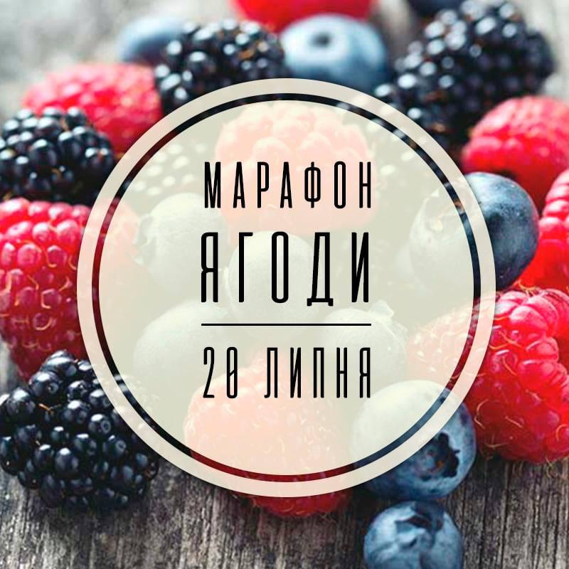 марафон ягоды. начинаем