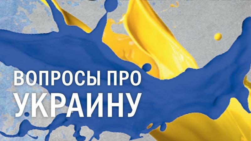 вопросы про Украину