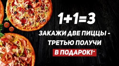 Акция от Пиццерии