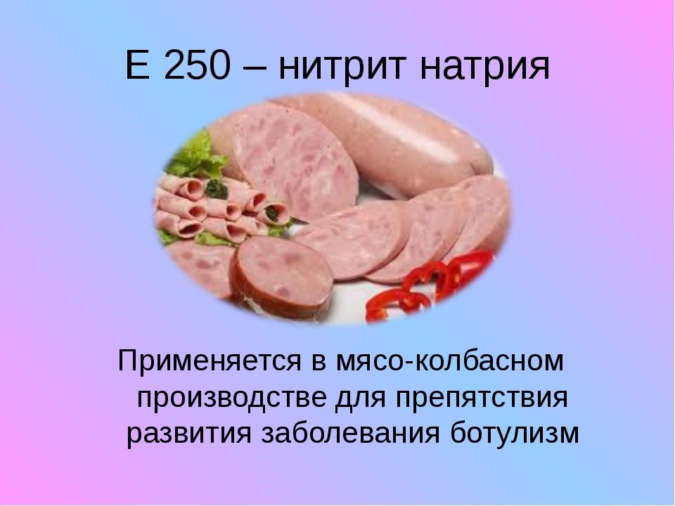 чи так вже шкідливі харчові добавки Е