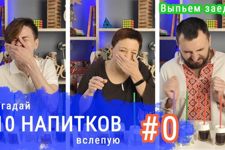 Выпьем_заедим